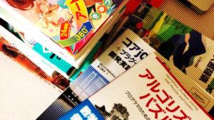 【書籍】仕事は楽しいかね?2 [Kindle版](デイル・ドーテン)